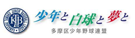 川崎市多摩区:「少年と白球と夢と」 多摩区少年野球連盟